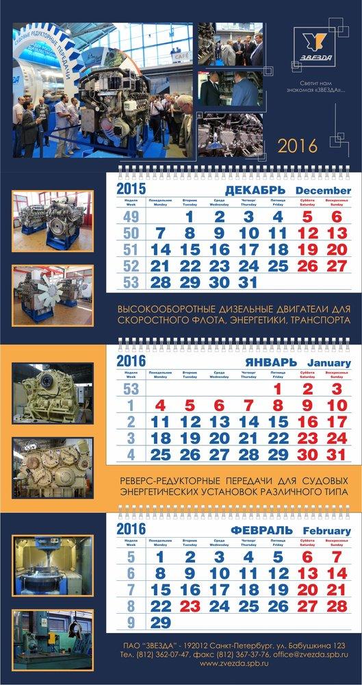 Изготовление календарей спб