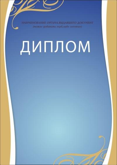 Полиграфические шаблоны от компании Промо Принт Шаблоны Дипломов  Д5