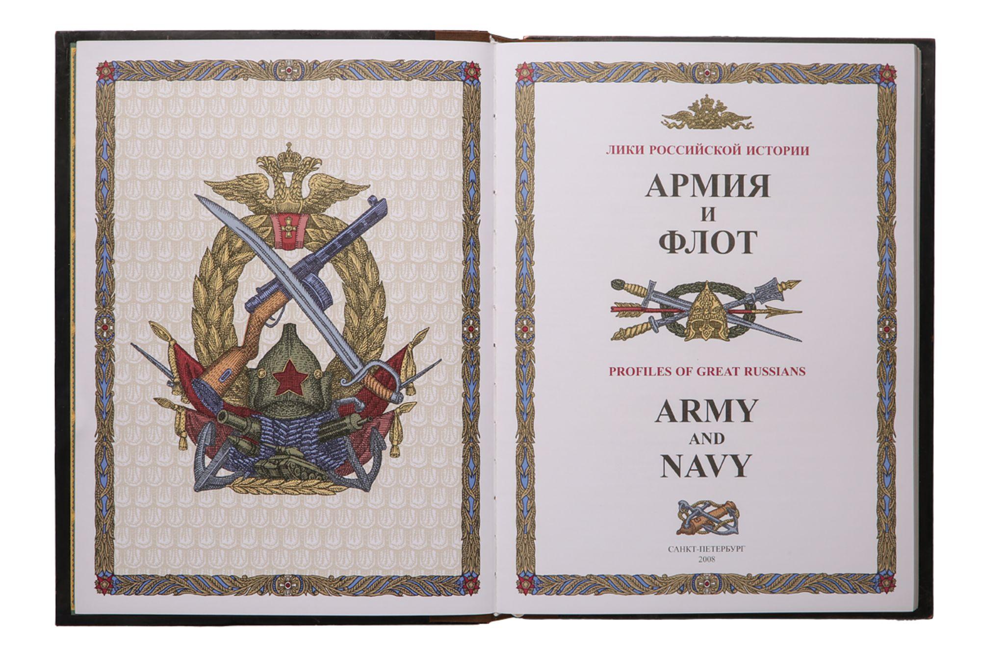 ощущение, армия и флот союзники картинки диск